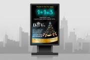 Макет для наружной рекламы, ситилайт 10 - kwork.ru