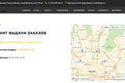 Создам сайт под ключ на WordPress 96 - kwork.ru