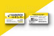 2 варианта дизайна макета визиток 4+4 от профессионального дизайнера 18 - kwork.ru