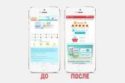 Адаптация сайта под все разрешения экранов и мобильные устройства 116 - kwork.ru