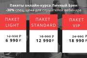 Стильный дизайн презентации 586 - kwork.ru