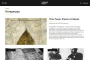 Доработка и исправления верстки. CMS WordPress, Joomla 161 - kwork.ru