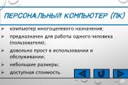 Создание презентаций 53 - kwork.ru
