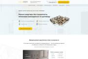 Дизайн Landing Page 15 - kwork.ru