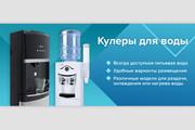 Баннер на сайт 236 - kwork.ru
