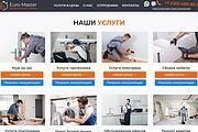 Скопирую Landing Page, Одностраничный сайт 141 - kwork.ru