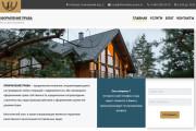 Доработка и исправления верстки. CMS WordPress, Joomla 205 - kwork.ru