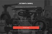 Создание сайта - Landing Page на Тильде 329 - kwork.ru