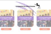 Вёрстка сайтов по доступной цене 205 - kwork.ru