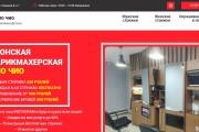 Создам лендинг на вордпресс быстро 42 - kwork.ru