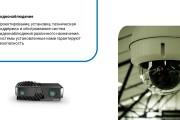 Красиво, стильно и оригинально оформлю презентацию 184 - kwork.ru