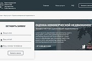 Вёрстка сайтов по доступной цене 312 - kwork.ru