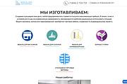 Создание одностраничника на Wordpress 350 - kwork.ru