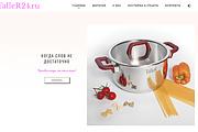 Создание одностраничника на Wordpress 346 - kwork.ru
