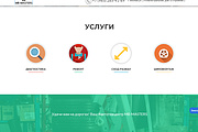 Создание одностраничника на Wordpress 343 - kwork.ru