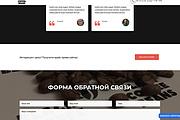 Создание одностраничника на Wordpress 331 - kwork.ru