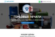 Создание одностраничника на Wordpress 326 - kwork.ru