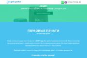Создание одностраничника на Wordpress 324 - kwork.ru