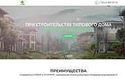 Создание одностраничника на Wordpress 323 - kwork.ru