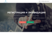 Создание одностраничника на Wordpress 320 - kwork.ru