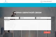 Создание одностраничника на Wordpress 318 - kwork.ru