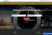 Создание одностраничника на Wordpress 315 - kwork.ru
