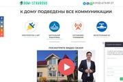 Создание одностраничника на Wordpress 313 - kwork.ru