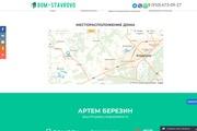 Создание одностраничника на Wordpress 312 - kwork.ru