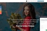 Создание одностраничника на Wordpress 310 - kwork.ru