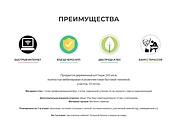 Создание одностраничника на Wordpress 307 - kwork.ru