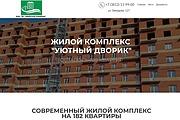 Создание одностраничника на Wordpress 305 - kwork.ru