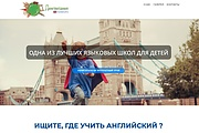 Создание одностраничника на Wordpress 299 - kwork.ru
