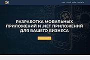 Создание одностраничника на Wordpress 293 - kwork.ru