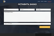 Создание одностраничника на Wordpress 291 - kwork.ru