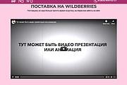 Создание одностраничника на Wordpress 283 - kwork.ru