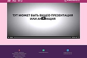 Создание одностраничника на Wordpress 282 - kwork.ru