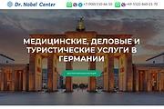 Создание одностраничника на Wordpress 281 - kwork.ru