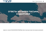 Создание одностраничника на Wordpress 278 - kwork.ru