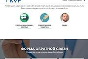 Создание одностраничника на Wordpress 277 - kwork.ru