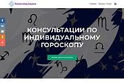 Создание одностраничника на Wordpress 269 - kwork.ru