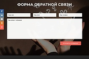 Создание одностраничника на Wordpress 267 - kwork.ru