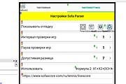Напишу несложное приложение на Андроид 21 - kwork.ru