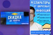 Сделаю стильный дизайн 2 баннерам 20 - kwork.ru