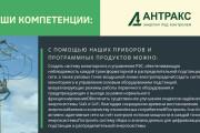 Стильный дизайн презентации 782 - kwork.ru