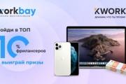 Баннер яркий продающий 26 - kwork.ru