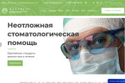 Доработка верстки 15 - kwork.ru