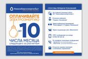 Разработаю дизайн листовки, флаера 205 - kwork.ru