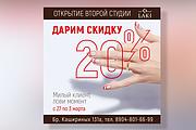Красивый и уникальный дизайн флаера, листовки 143 - kwork.ru