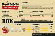 Создам меню 21 - kwork.ru