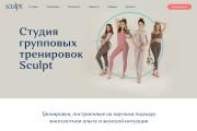 Веб дизайн страницы сайта на Тильде 16 - kwork.ru